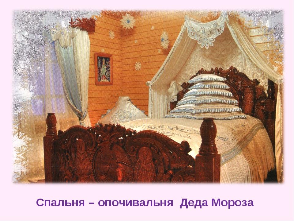 Спальня – опочивальня Деда Мороза