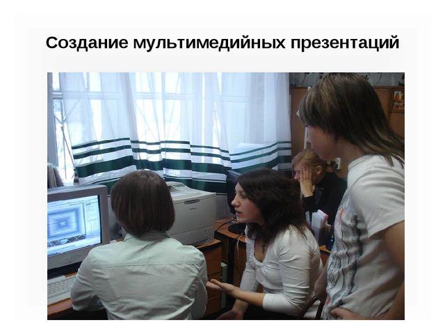 Создание мультимедийных презентаций