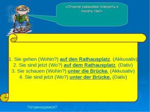 «Отныне указываю говорить и писать так!» 1. Sie gehen (Wohin?) auf den Rathau