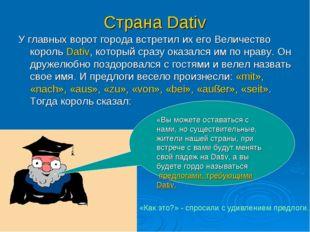 Страна Dativ У главных ворот города встретил их его Величество король Dativ,