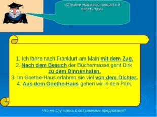 «Отныне указываю говорить и писать так!» 1. Ich fahre nach Frankfurt am Main