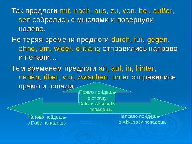 Так предлоги mit, nach, aus, zu, von, bei, außer, seit собрались с мыслями и...