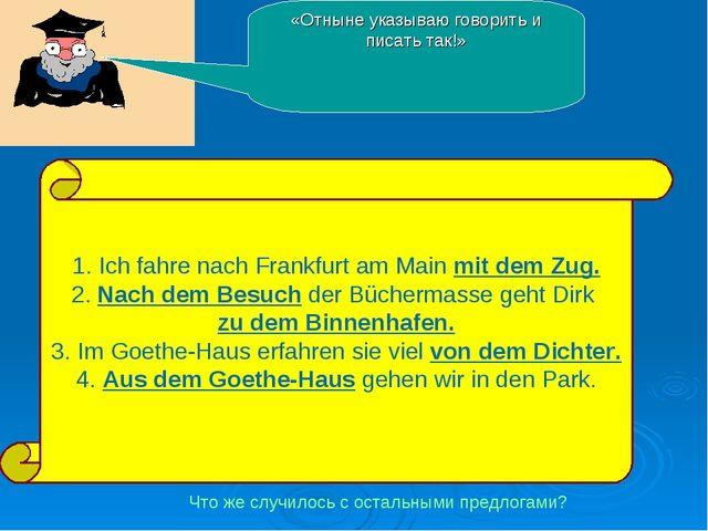 «Отныне указываю говорить и писать так!» 1. Ich fahre nach Frankfurt am Main...