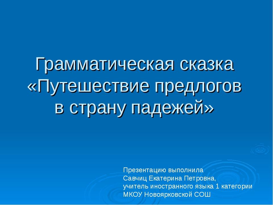 Грамматическая сказка «Путешествие предлогов в страну падежей» Презентацию вы...