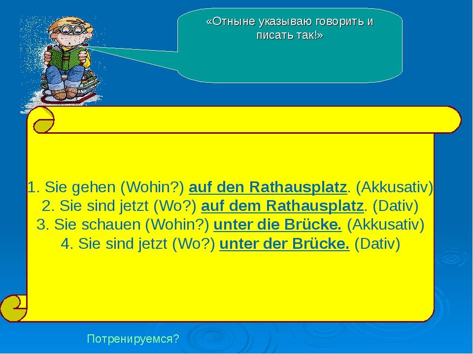 «Отныне указываю говорить и писать так!» 1. Sie gehen (Wohin?) auf den Rathau...