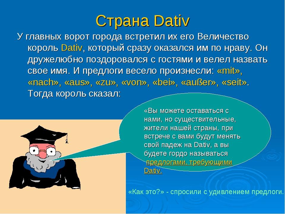 Страна Dativ У главных ворот города встретил их его Величество король Dativ,...