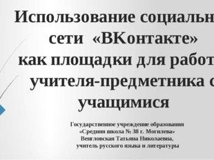 Использование социальной сети «ВKонтакте» как площадки для работы учителя-пре