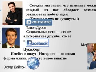Социальные сети — это не альтернатива дружбе, это ее продолжение. Марк Цукер