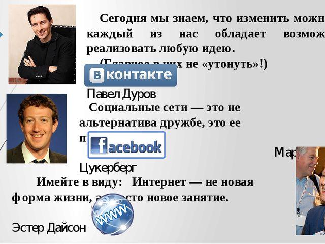 Социальные сети — это не альтернатива дружбе, это ее продолжение. Марк Цукер...