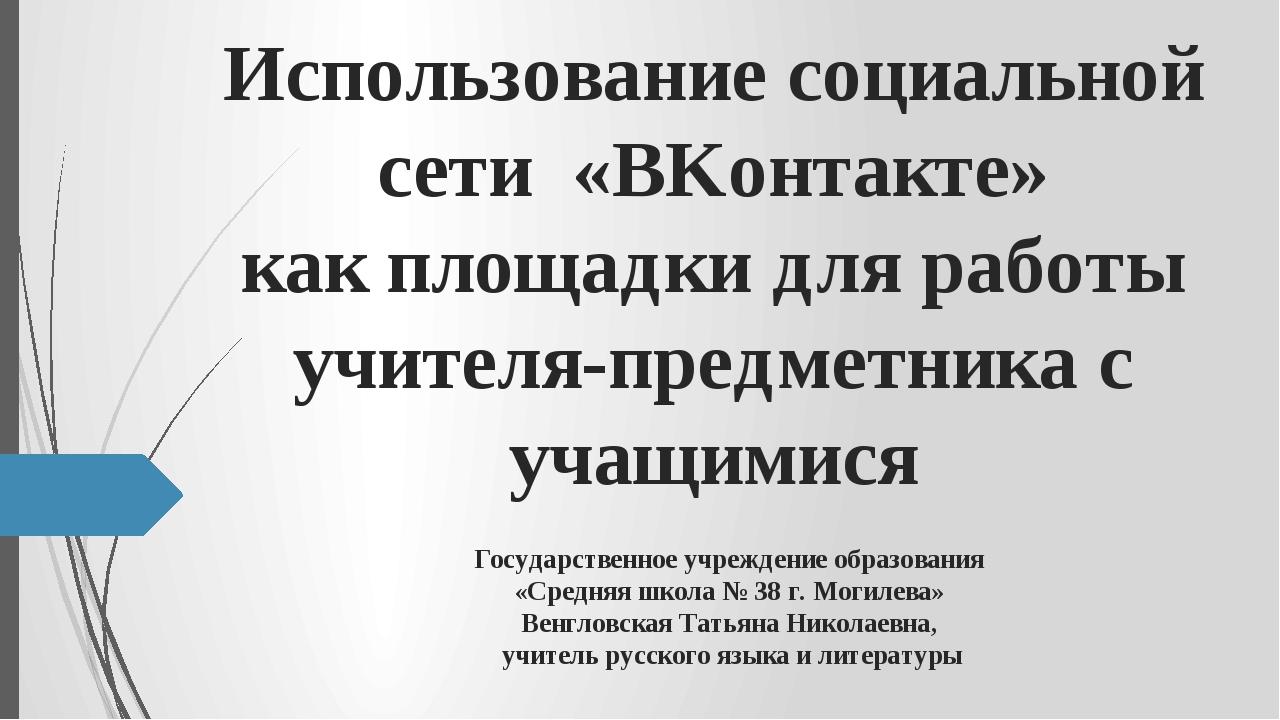 Использование социальной сети «ВKонтакте» как площадки для работы учителя-пре...
