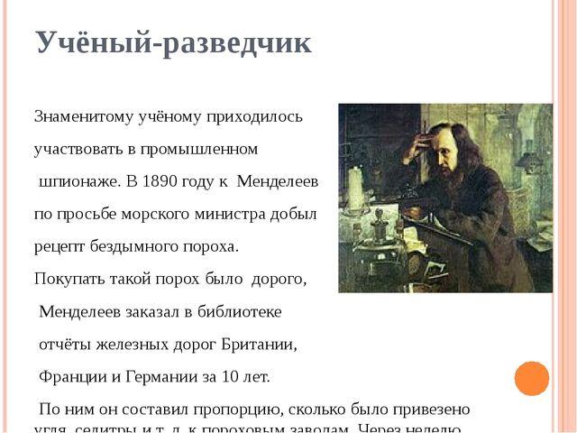 Учёный-разведчик Знаменитому учёному приходилось участвовать в промышленном ш...
