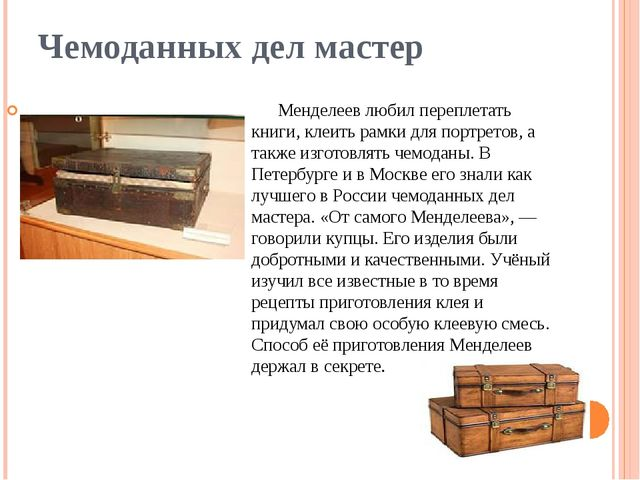 Чемоданных дел мастер Менделеев любил переплетать книги, клеить рамки для пор...