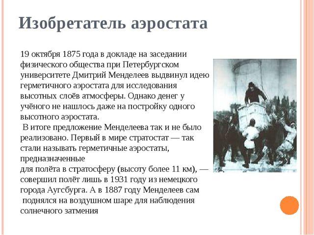 Изобретатель аэростата 19 октября 1875 года в докладе на заседании физическог...