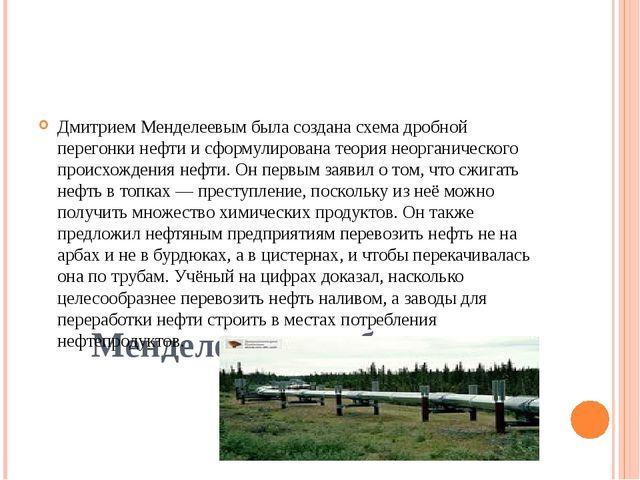 Менделеев и трубопровод Дмитрием Менделеевым была создана схема дробной пере...