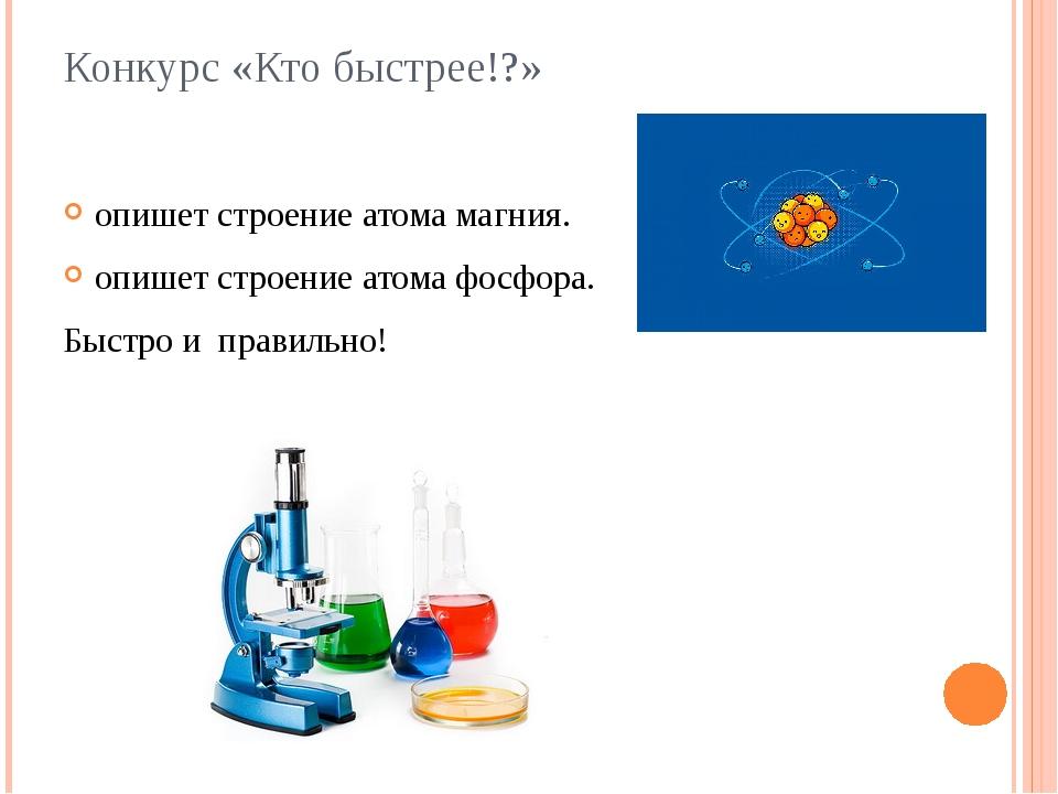 Конкурс «Кто быстрее!?» опишет строение атома магния. опишет строение атома ф...
