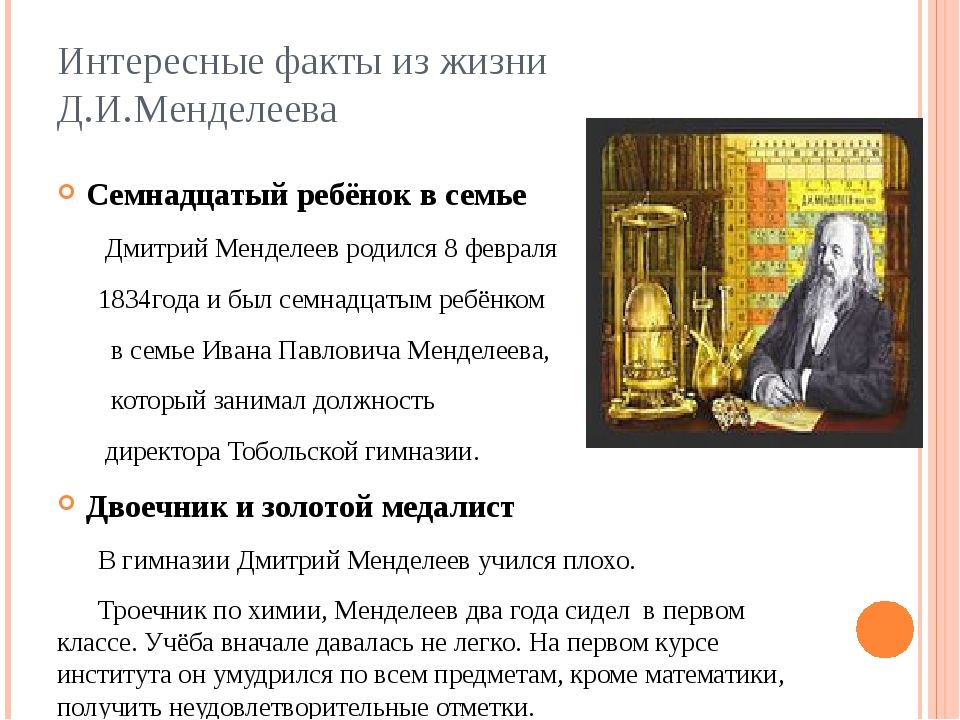 Интересные факты из жизни Д.И.Менделеева Семнадцатый ребёнок в семье Дмитрий...
