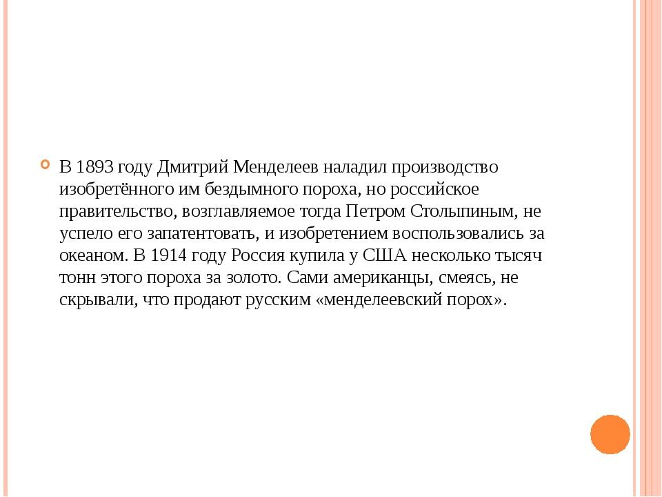 «Менделеевский» порох покупали у американцев В 1893 году Дмитрий Менделеев н...