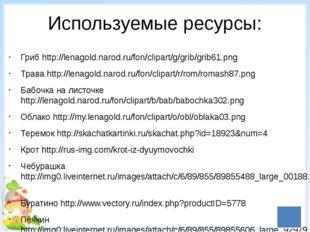 Используемые ресурсы: Гриб http://lenagold.narod.ru/fon/clipart/g/grib/grib61