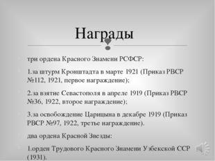 три ордена Красного Знамени РСФСР: 1.за штурм Кронштадта в марте 1921 (Приказ