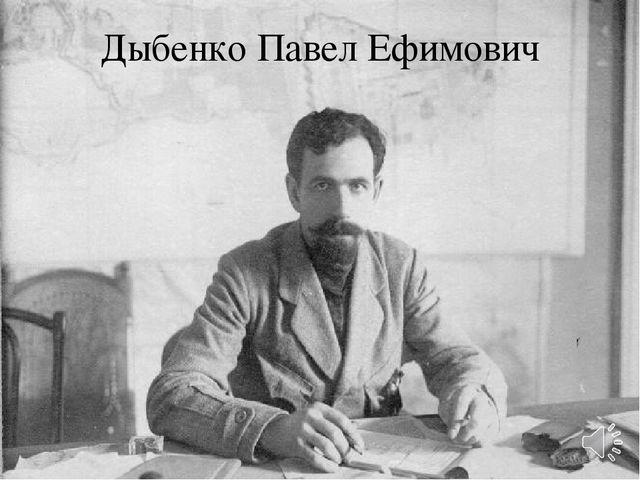 Дыбенко Павел Ефимович 