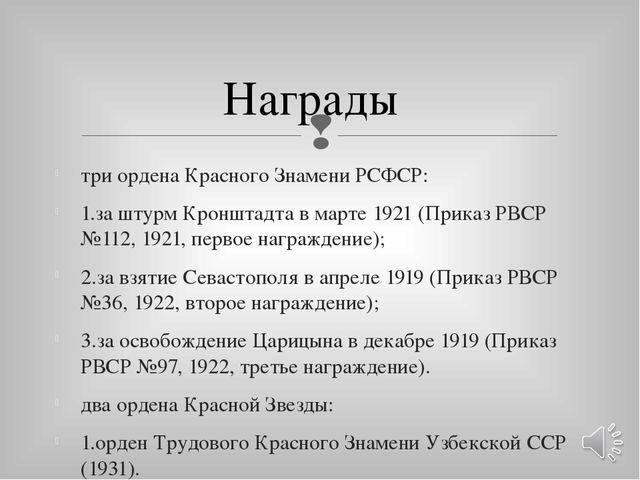 три ордена Красного Знамени РСФСР: 1.за штурм Кронштадта в марте 1921 (Приказ...