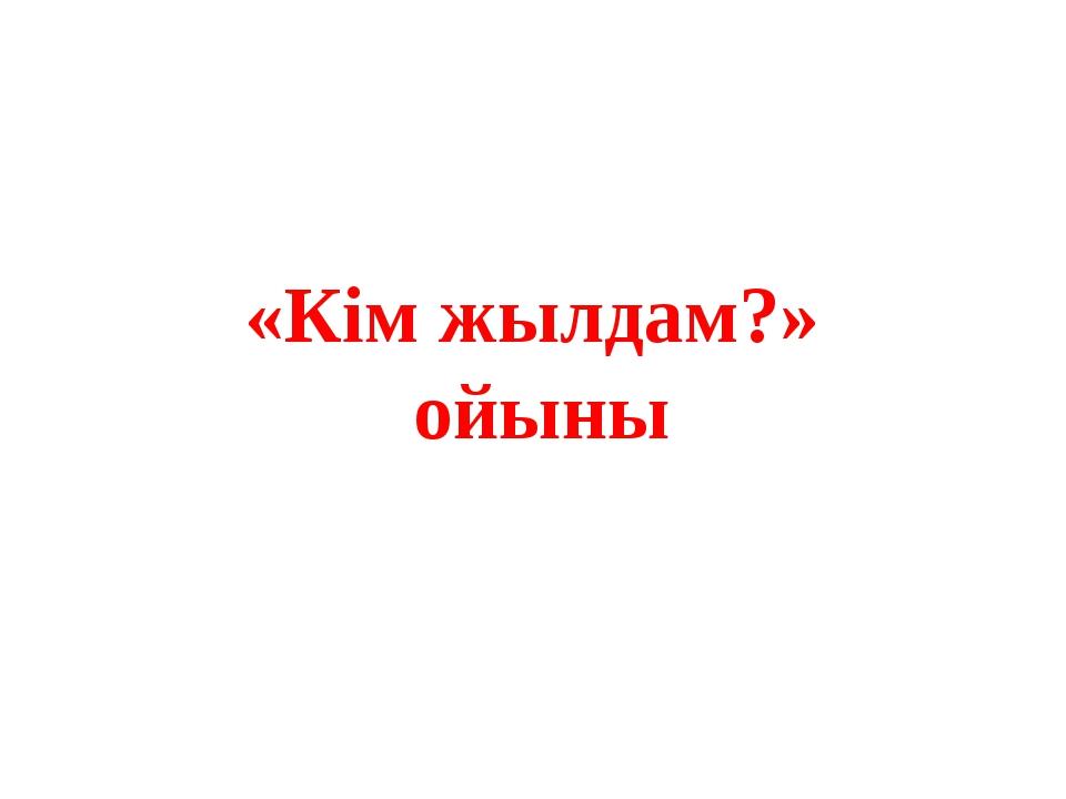 «Кім жылдам?» ойыны