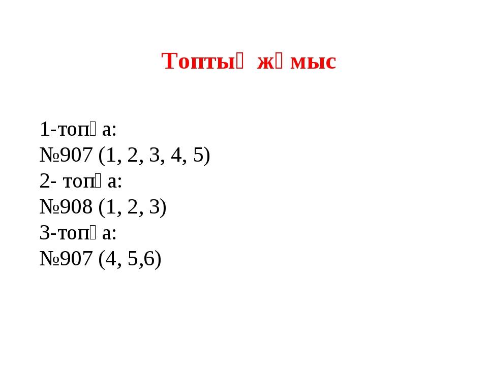1-топқа: №907 (1, 2, 3, 4, 5) 2- топқа: №908 (1, 2, 3) 3-топқа: №907 (4, 5,6)...