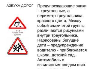 АЗБУКА ДОРОГ Предупреждающие знаки – треугольные, а периметр треугольника кра