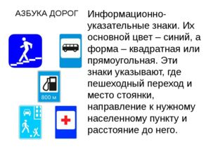 АЗБУКА ДОРОГ Информационно-указательные знаки. Их основной цвет – синий, а фо