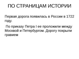 ПО СТРАНИЦАМ ИСТОРИИ Первая дорога появилась в России в 1722 году. По приказу