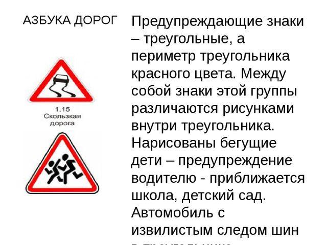 АЗБУКА ДОРОГ Предупреждающие знаки – треугольные, а периметр треугольника кра...