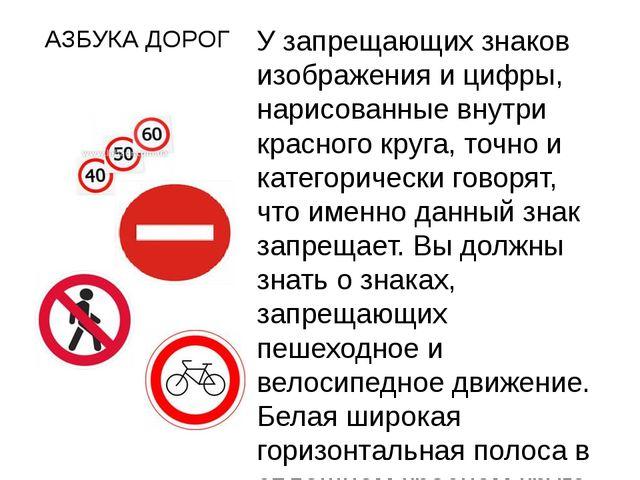 АЗБУКА ДОРОГ У запрещающих знаков изображения и цифры, нарисованные внутри кр...