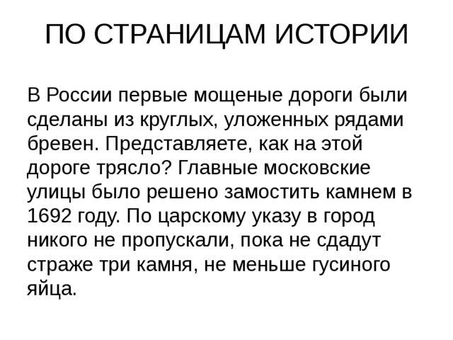 ПО СТРАНИЦАМ ИСТОРИИ В России первые мощеные дороги были сделаны из круглых,...