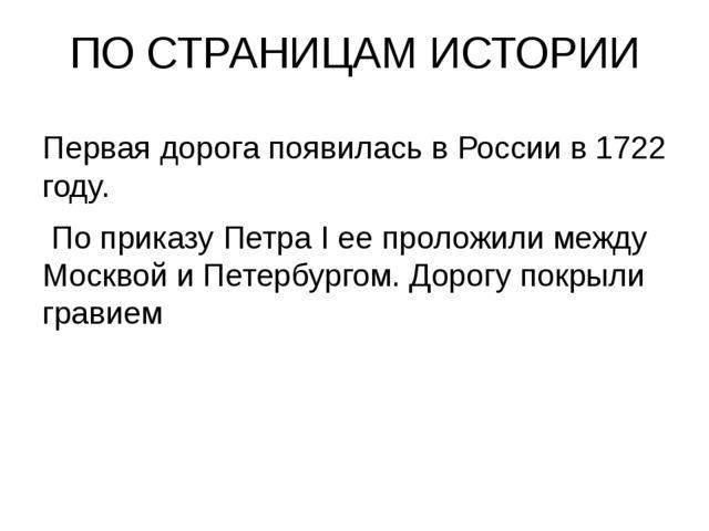 ПО СТРАНИЦАМ ИСТОРИИ Первая дорога появилась в России в 1722 году. По приказу...