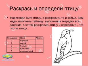 Нарисовал Витя птицу, а раскрасить-то и забыл. Вам надо заполнить таблицу, вы