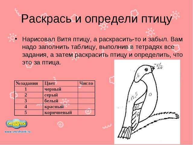 Нарисовал Витя птицу, а раскрасить-то и забыл. Вам надо заполнить таблицу, вы...