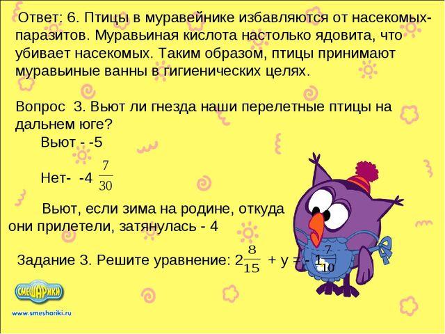 Ответ: 6. Птицы в муравейнике избавляются от насекомых-паразитов. Муравьиная...