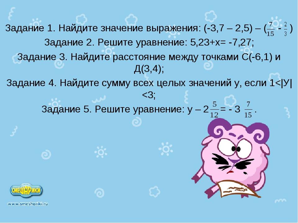 Задание 1. Найдите значение выражения: (-3,7 – 2,5) – ( - ) Задание 2. Решите...