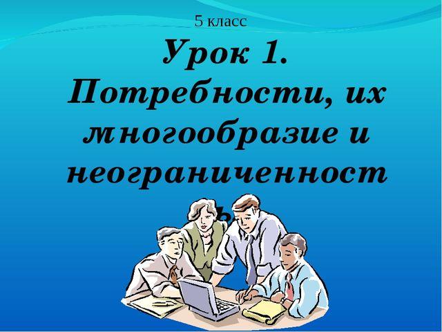 Урок 1. Потребности, их многообразие и неограниченность. 5 класс