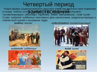 Четвертый период заимствований Новые формы социалистического сельского хозяйс