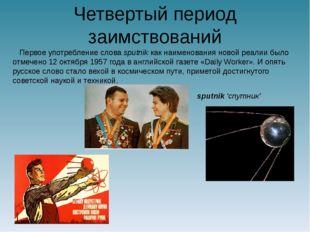 Четвертый период заимствований Первое употребление слова sputnik как наименов