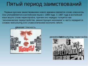 Пятый период заимствований Первым русским заимствованием нового времени являе
