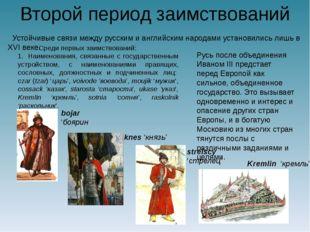 Второй период заимствований Устойчивые связи между русским и английским народ
