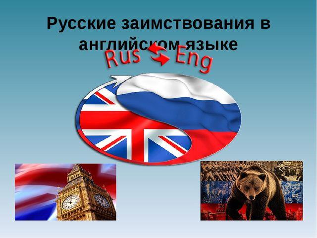 Русские заимствования в английском языке