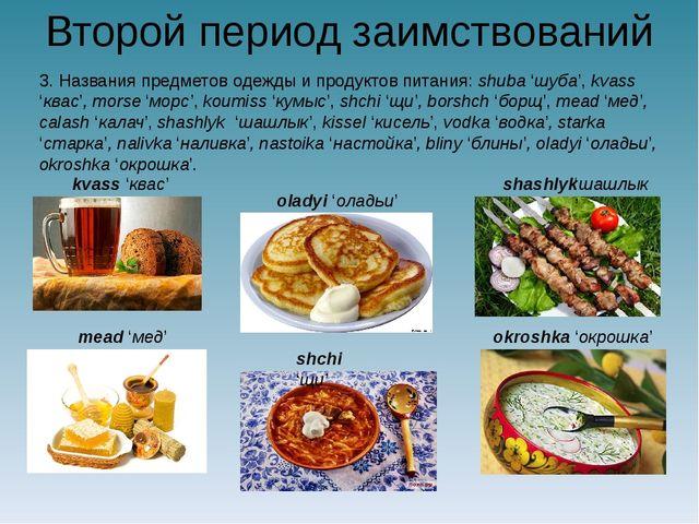Второй период заимствований 3. Названия предметов одежды и продуктов питания:...