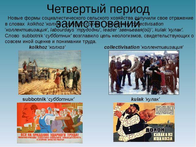Четвертый период заимствований Новые формы социалистического сельского хозяйс...