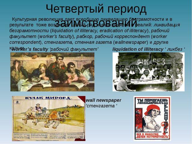 Четвертый период заимствований Культурная революция дает всеобщую ликвидацию...