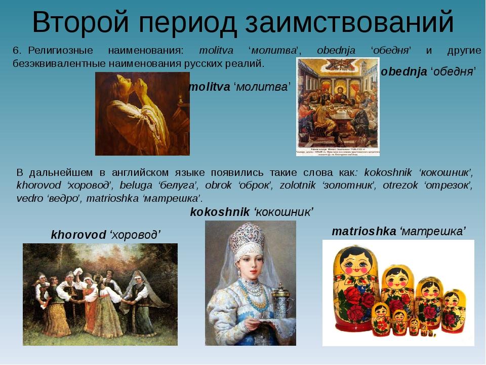 Второй период заимствований 6.Религиозные наименования: molitva 'молитва',...
