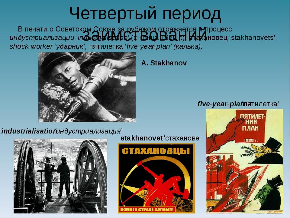 Четвертый период заимствований В печати о Советском Союзе за рубежом отражает...