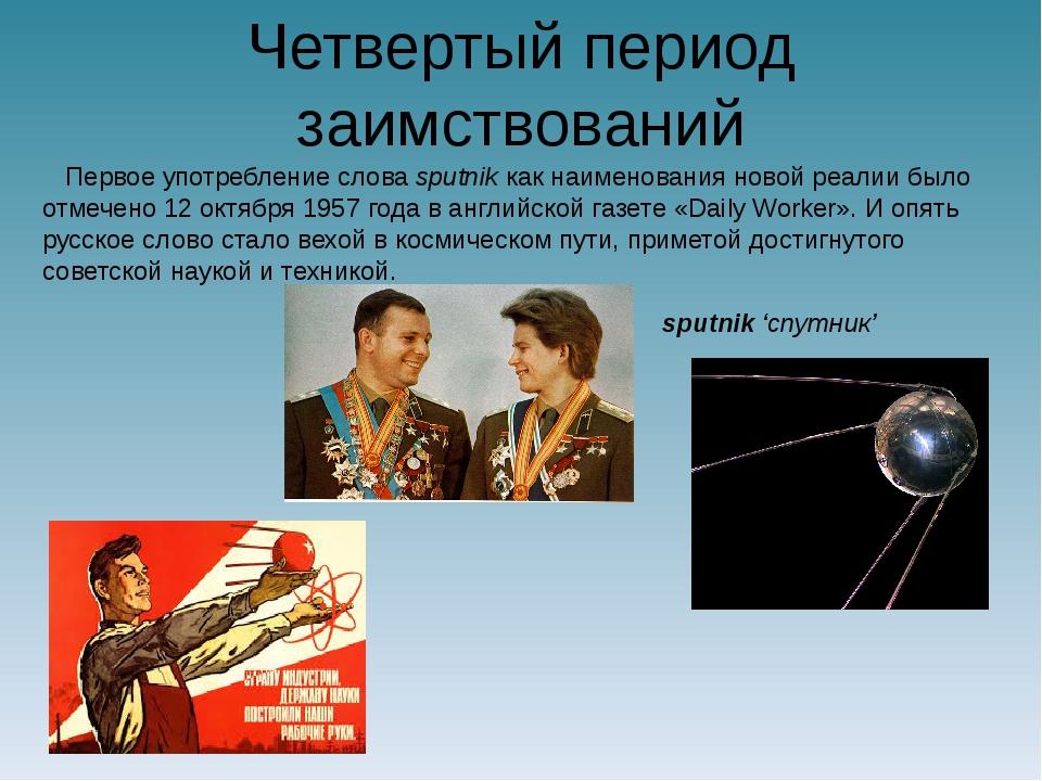 Четвертый период заимствований Первое употребление слова sputnik как наименов...